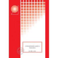 Specifikacija cekova A5